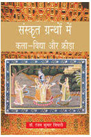 Historical Sanskrit Grantho Main Kala Vidhya Aur Krira Book in Hindi